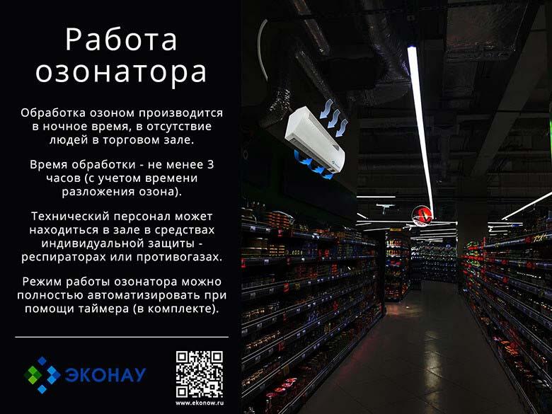 Режим работы озонатора в магазине